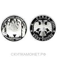 """3 рубля 1996 Картина """"Троица"""" Рублева, фото 1"""