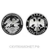 3 рубля 1996 Поединок Пересвета с Челубеем, фото 1