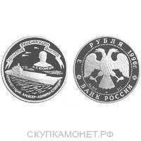 "3 рубля 1996 Крейсер ""Кузнецов"", фото 1"