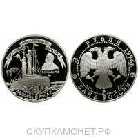 "3 рубля 1996 Ледокол ""Ермак"", фото 1"