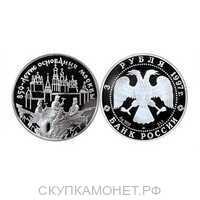 3 рубля 1997 850 лет Москве. Древние зодчие, фото 1
