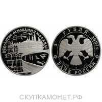 3 рубля 1997 850 лет Москве. Московский Кремль, фото 1