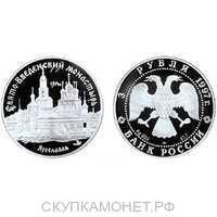 3 рубля 1997 Свято-Введенский монастырь в Ярославле, фото 1