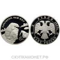 3 рубля 1997 Сохраним наш мир. Полярный медведь, фото 1