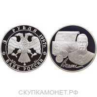 3 рубля 1997 С.Ю. Витте, фото 1
