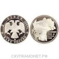 3 рубля 1997 Примирение и согласие, фото 1