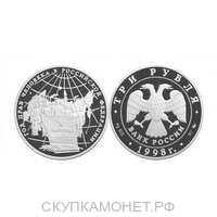 3 рубля 1998 Год прав человека в России, фото 1