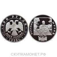 3 рубля 1998 Русский музей. Купчиха за чаем, фото 1