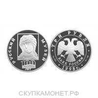 3 рубля 1998 Русский музей. Ангел с золотыми волосами, фото 1