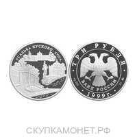 3 рубля 1999 Дворец усадьба в Кусково, фото 1