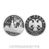 3 рубля 1999 Юрьев монастырь (Новгород), фото 1