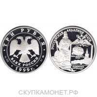 3 рубля 1999 Российская академия наук. 275 лет, фото 1