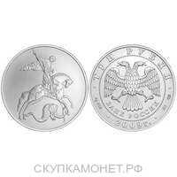 3 рубля 2009 «Георгий Победоносец», фото 1