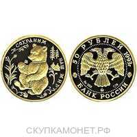50 рублей 1993 год (золото, Бурый медведь), фото 1