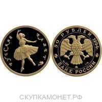 50 рублей 1994 год (золото, Русский балет) ММД, фото 1
