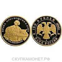 100 рублей 1992 год (золото, Эпоха просвещения. XVIII век, М.В. Ломоносов), фото 1