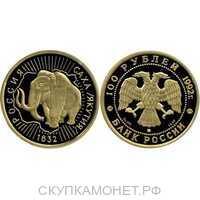 100 рублей 1992 год (золото, 360 лет Якутии в России. Мамонт), фото 1
