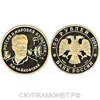 100 рублей 1993 год (золото, Россия и мировая культура П.И. Чайковский), фото 1