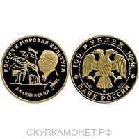 100 рублей 1994 год (золото, Россия и мировая культура В.В.Кандинский), фото 1