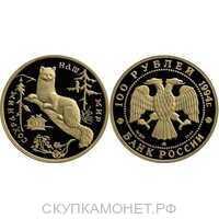 100 рублей 1994 год (золото, Соболь), фото 1