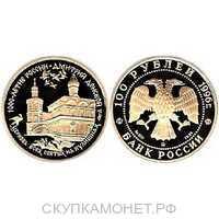 100 рублей 1996 год (золото, 1000-летие России. Д.Донской. Церковь всех св. на Кулишках), фото 1