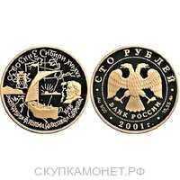 100 рублей 2001 год (золото, Освоение и исследование Сибири. Экспедиция Дежнева-Попова), фото 1