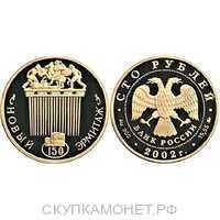 100 рублей 2002 год (золото, 150-летие Нового Эрмитажа), фото 1