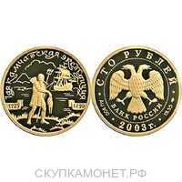 100 рублей 2003 год (золото, 1-я Камчатская экспедиция 1725-1730), фото 1