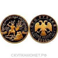 100 рублей 2004 год (золото, 2-ая камчатская экспедиция 1733-1743), фото 1