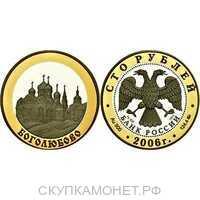 """100 рублей 2006 """"Боголюбово"""", фото 1"""