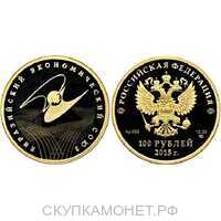 100 рублей 2015 год (золото, Евразийский экономический союз), фото 1