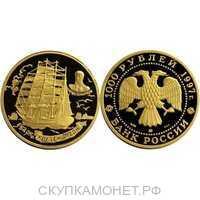 1000 рублей 1997 год (золото, Барк «Крузенштерн»), фото 1