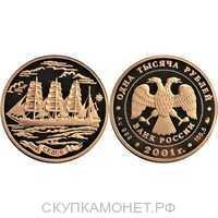 1000 рублей 2001 год (золото, Барк «Седов»), фото 1