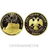 1000 рублей 2007 год (золото, Международный полярный год), фото 1