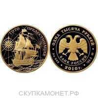 "1000 рублей 2010 год (золото, Корабль ""Гото Предестинация""), фото 1"