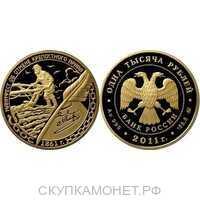 1000 рублей 2011 год (золото, Манифест об отмене крепостного права.1861 год), фото 1