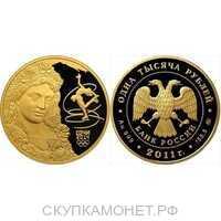 1000 рублей 2011 год (золото, Флора Сочи), фото 1