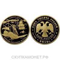 1000 рублей 2014 год (золото, Гангут 1714. Победа русского флота), фото 1