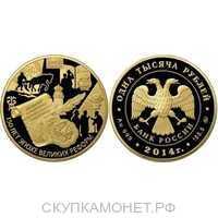1000 рублей 2014 год (золото, Положение о губернских и уездных земских учреждениях.1864 год), фото 1