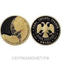 1000 рублей 2015 год (золото, 155-летие Банка России), фото 1