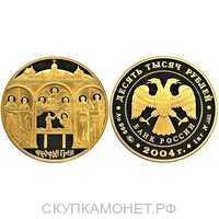 10000 рублей 2004 год (золото, Феофан Грек), фото 1