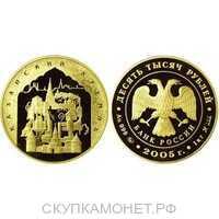 10000 рублей 2005 год (золото, 1000 лет Казани. Казанский кремль), фото 1