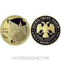 10000 рублей 2005 год (золото, 60 лет Победы в ВОВ), фото 1