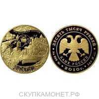 10000 рублей 2010 год (золото, 1000 лет Ярославлю), фото 1