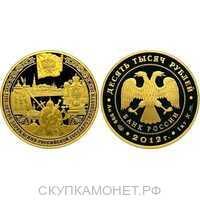 10000 рублей 2012 год (золото, 1150-летие зарождения российской государственности), фото 1