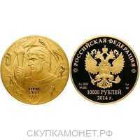 10000 рублей 2013 год (золото, Прометей), фото 1