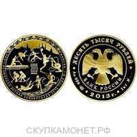 10000 рублей 2013 год (золото, XXVII Всемирная летняя Универсиада 2013 года в г. Казани), фото 1