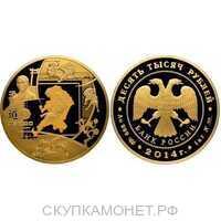 10000 рублей 2014 год (золото, Дзюдо), фото 1