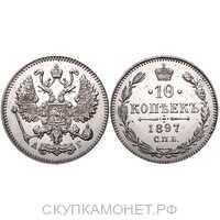 10 копеек 1897 года СПБ-АГ (серебро, Николай II), фото 1