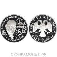 150 рублей 1993 года («Россия и мировая культура», И. Ф. Стравинский, платина), фото 1